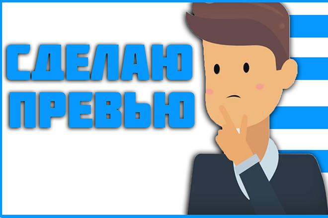 Сделаю превью для вашего видеоролика YouTube 1 - kwork.ru
