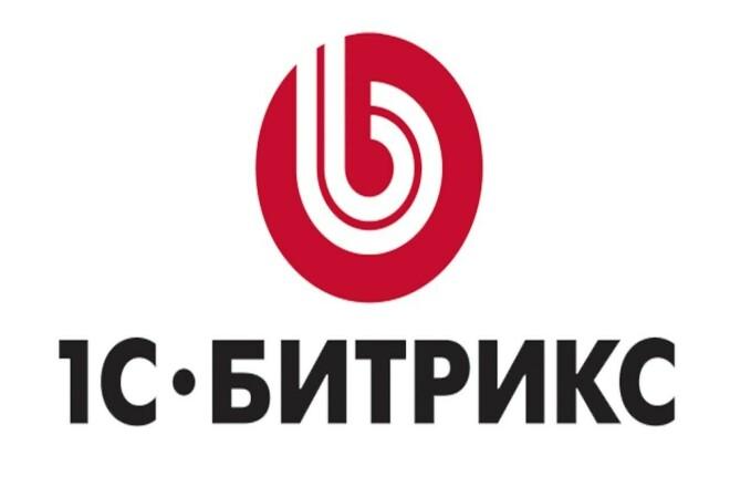 Доработка проектов на 1С Битрикс 11 - kwork.ru