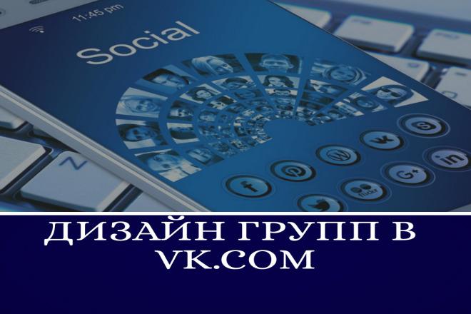 Дизайн групп в Vk и бонус дизайн Fb 1 - kwork.ru
