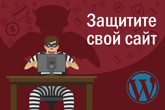 Настрою защиту на сайте WordPress 1 - kwork.ru