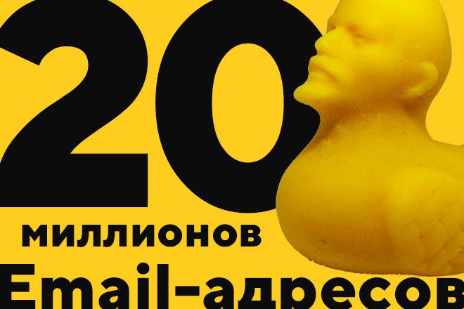 Базы e-mail адресов - 20 миллионов контактов 1 - kwork.ru