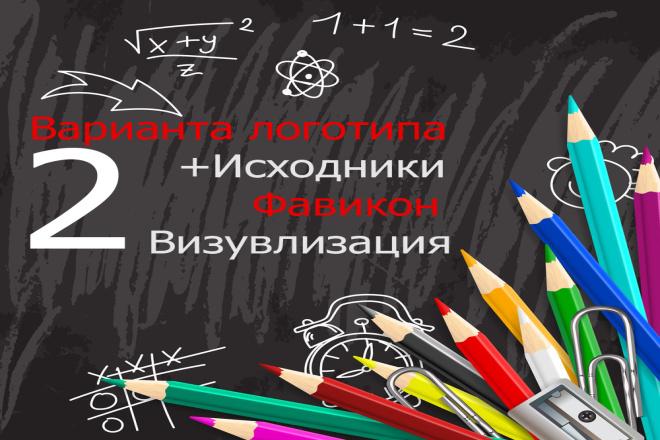 Логотип в 2 вариантах +Исходники 1 - kwork.ru