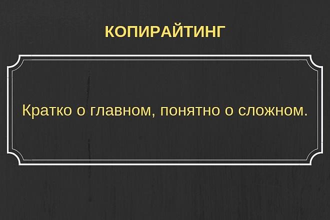 Сделаю качественный рерайт текста с сохранением смысла и уникальности 1 - kwork.ru