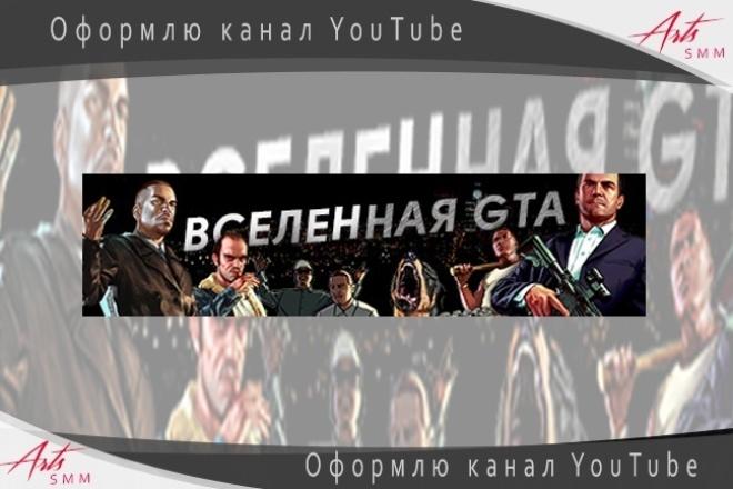 Оформлю канал YouTubeДизайн групп в соцсетях<br>Красиво оформленный канал YouTube привлекает внимание и делает ваших посетителей более лояльными к подписке. Я разработаю для вас красивый дизайн для оформления вашего канала YouTube - фоновое изображение (шапка).<br>