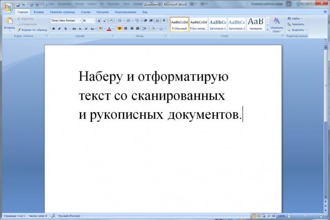 Набор текста на русском языке 1 - kwork.ru