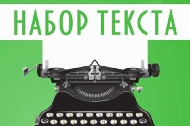 Качественно и быстро наберу текст 1 - kwork.ru