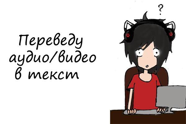 Переведу аудио видео в текст 1 - kwork.ru