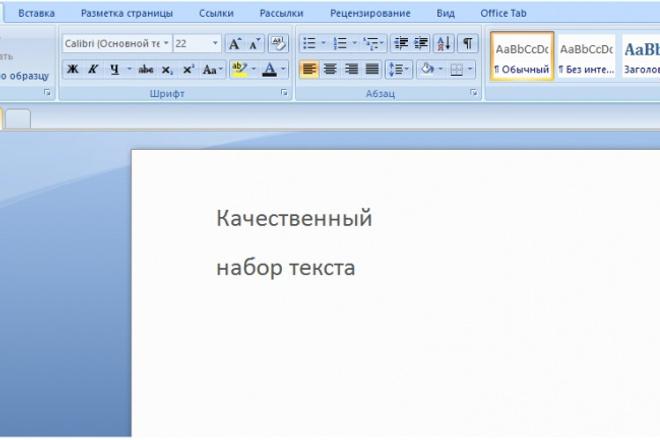 Сделаю  качественный набор текста 1 - kwork.ru