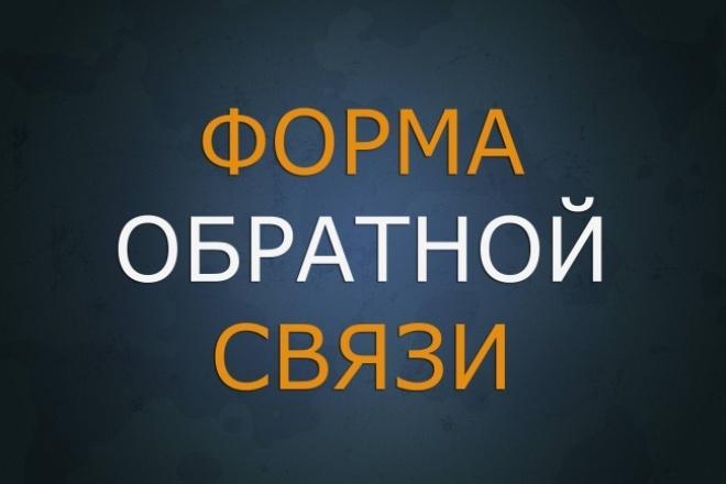 Создам форму обратной связи для Вашего сайта с гарантией под ключ 1 - kwork.ru