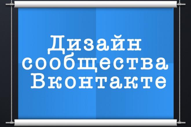 Дизайн сообщества ВКонтакте 1 - kwork.ru