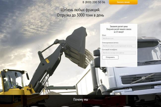 Landing Page по доставке щебня 1 - kwork.ru