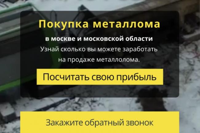 Прототип веб-страницы 1 - kwork.ru