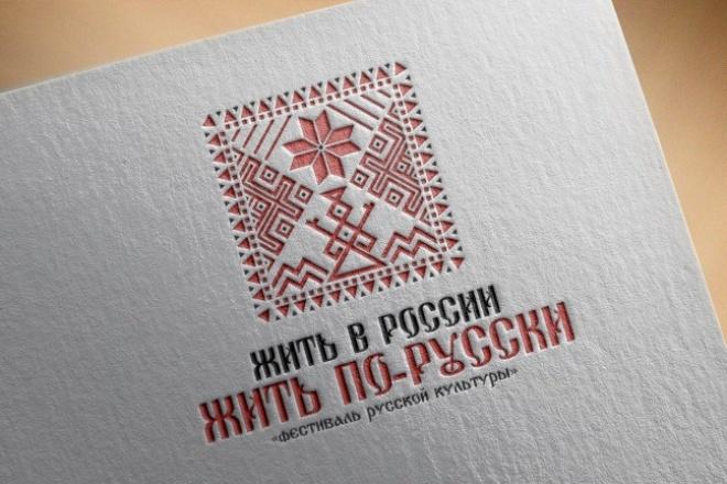 Качественно, Быстро. 3 варианта логотипа, визуализация и бонус 1 - kwork.ru