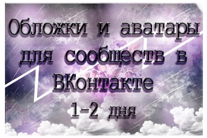 Обложки и аватары для сообществ в ВКонтакте 1 - kwork.ru