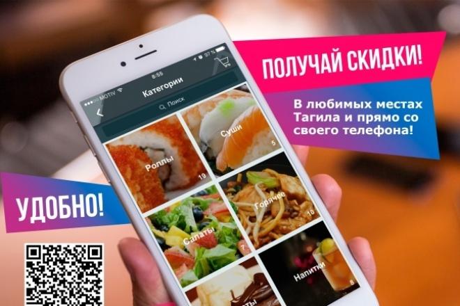 Создание мобильных приложений iOS и Android для бизнеса и организаций 1 - kwork.ru