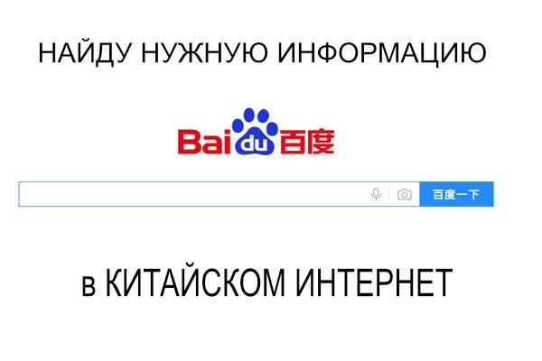 Найду для вас в Китае нужный сайт 1 - kwork.ru