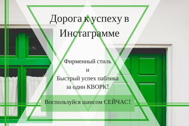 Баннеры в ИнстаграмДизайн групп в соцсетях<br>Меня зовут Сергей, и я специализируюсь на рекламе в социальных сетях. Несмотря на то, что я работаю в основном в ВК, я детально освоил дизайн и создание баннеров, которые будут выглядеть эффектно и вызывать интерес у потенциального клиента (подписчика), поэтому этот уникальный опыт хочу применить и к пабликам в Инстаграме. Поэтому каждый пост и баннер будет выглядеть, как фишка исключительно вашего паблика. Также я активно учусь новым методикам. Сейчас прохожу обучение на платной основе от Михаила Христосенко -- ведущего интернет маркетолога и специалиста в области СММ-менеджмента. Обучение -- часть моей работы, так как продающий дизайн весьма переменчив. Я всегда держу руку на пульсе. Предлагаю уникурсальное и фирменное оформление паблика в инстаграме. В процессе работы буду использовать те методы оформления, которые сегодня дают самые эффективные результаты.<br>