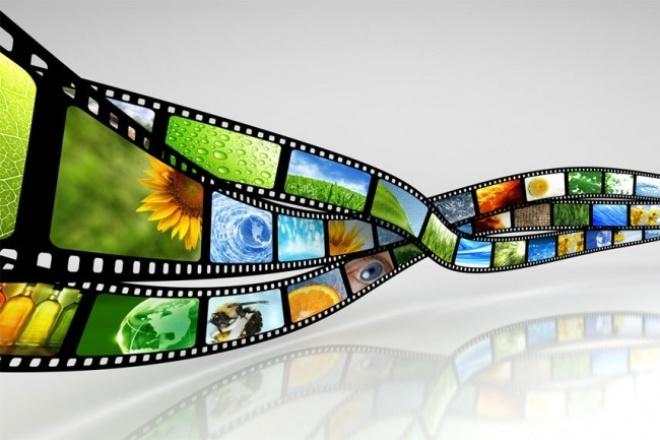 Монтаж вашего видеоМонтаж и обработка видео<br>Выполню монтаж из вашего видео, фото, аудио. Наложение фоновой музыки (тематика и стиль музыкального оформления согласуется с заказчиком). Музыка без авторских прав для YouTube. Несложная анимация. Ролики без озвучки. Только с вашими файлами.<br>