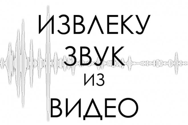 Извлеку звук из видео, обработаю и сохраню в формат mp3 или wavРедактирование аудио<br>Вырежу из видео любого формата звук, обработаю, очищу от шума если необходимо, сохраню в любые звуковые форматы, mp3, wav, flac и другие.<br>