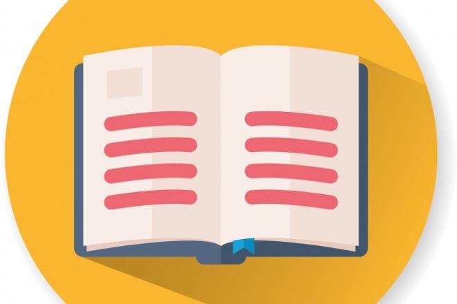 Повышение уникальности текста, рерайтСтатьи<br>Вас не удовлетворяет Антиплагиат или вам нужна уникальная статья для новостной ленты? Сделаю ваш текст уникальным за короткое время. Опыт написания студенческих работ более двух лет.<br>