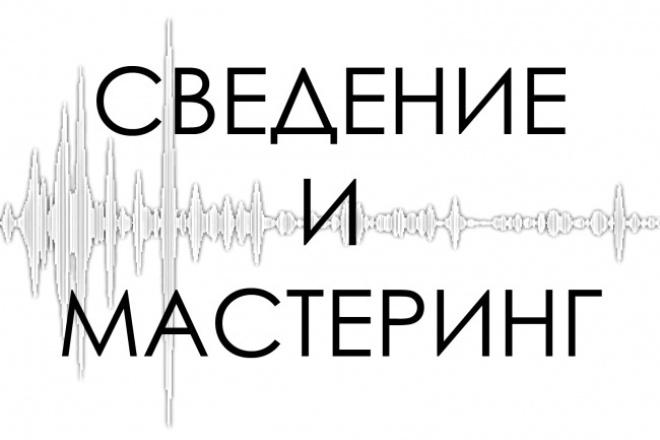 Сведение и мастеринг вашей композицииРедактирование аудио<br>Сделаю качественное сведение и мастеринг вашей композиции. Учту все пожелания по звучанию. Опыт работы с разной музыкой от коммерческой стоковой музыки, различной электронной музыки до тяжелого металла. Дополнительно сделаю монтаж дорожек, если они сырые, неподготовленные или поработаю с вокалом (тюнинг, чистка, монтаж). В один кворк входит работа с аудиоматериалом длительностью до 1 минуты и до 20 исходных дорожек. Также за один кворк выполню сведение вокала с готовым минусом (длительность любая).<br>