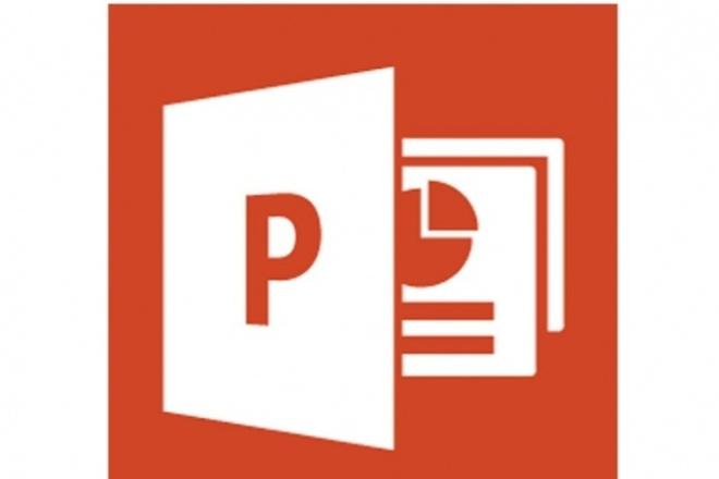 Создам презентацию в Power PointПрезентации<br>Быстрое и качественное составление презентаций различной сложности. Презентация может быть составлена, как в точном соблюдении ваших инструкций. Так и с использованием творческого потенциала изготовителя.<br>