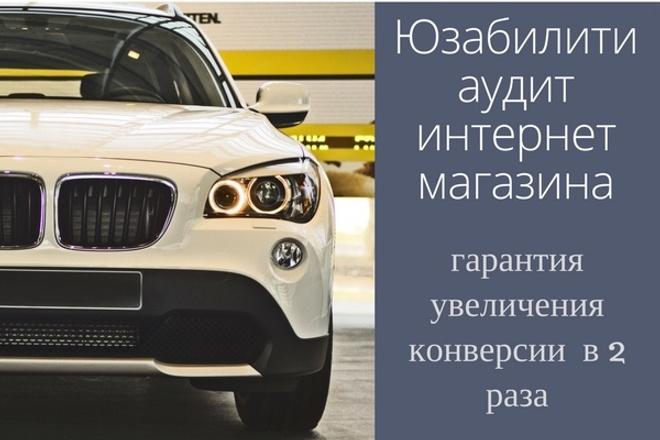 Сделаю юзабилити аудит интернет -магазина 1 - kwork.ru