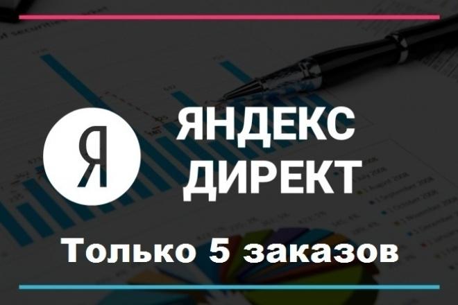 Настройка директа небывалой щедрости. Сертифицированный специалист 1 - kwork.ru