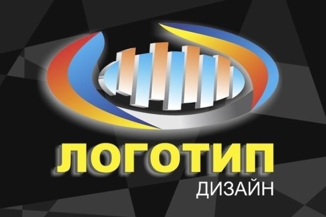 Создам классный логотип 1 - kwork.ru
