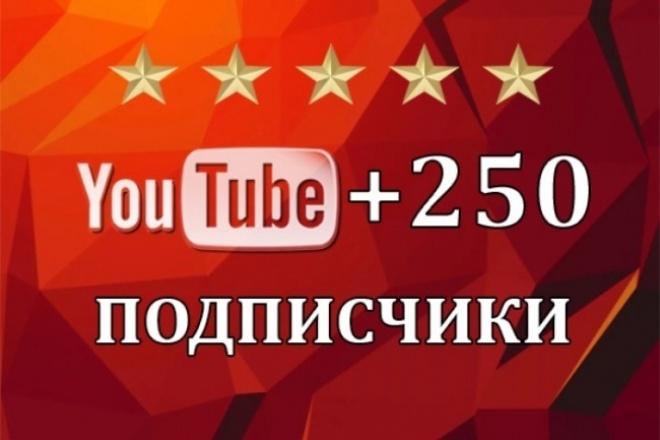 +250 подписчиков на YoutubeПродвижение в социальных сетях<br>Принципиальным фактором оказывающим воздействие на успешность Ютуб аккаунта в целом выступают поведенческие причины, они тесно переплетаются во взаимодействии с публикуемым Вами контентом. Если использовать этот механизм умеючи и правильно, можно в кратчайшие сроки нарастить рейтинги как роликов, так и самого Ютуб аккаунта. Я предлагаю: +250 подписчиков на ваш Youtube канал + Плавное увеличение числа вступивших + Гарантия качества работы. процент отписок 5%<br>