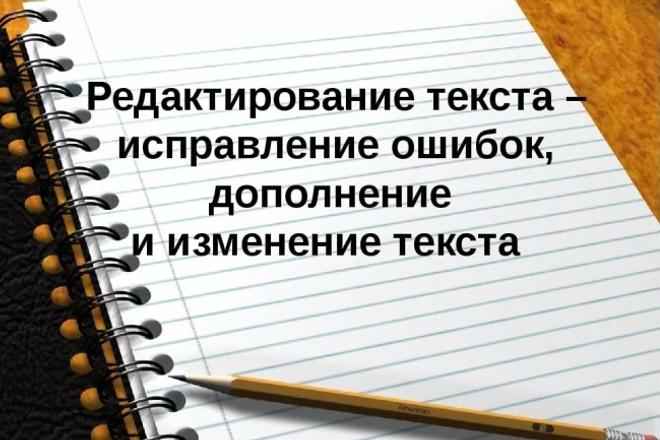 Редактирование текстов 15 - kwork.ru