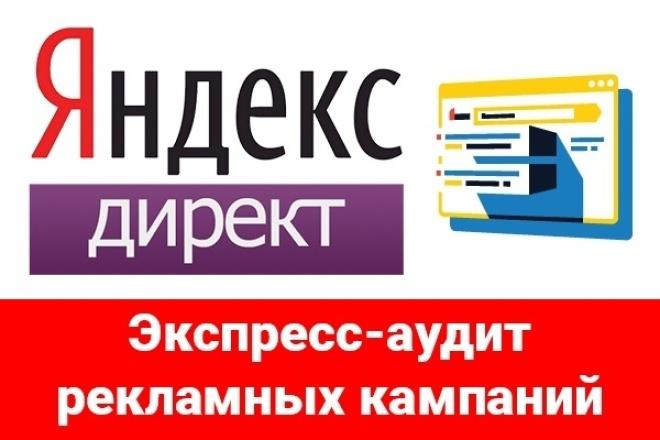 Экспресс-анализ рекламы в Яндекс ДиректКонтекстная реклама<br>Аудит рекламной кампании в системе Яндекс. Директ Не устраивают результаты размещения рекламы в Яндексе? Проведу анализ рекламной кампании с использованием веб-аналитики. Аудит рекламной кампании необходим, если: не устраивают результаты рекламных кампаний; есть сомнения в правильности настройки рекламных кампаний; нужен взгляд со стороны и мнение сертифицированных специалистов о рекламной кампании. По выполнению работ предоставляется отчёт в формате PDF (либо TXT, DOC) с обозначением сильных и слабых сторон, конкретными обоснованными рекомендациями по улучшению рекламной кампании.<br>