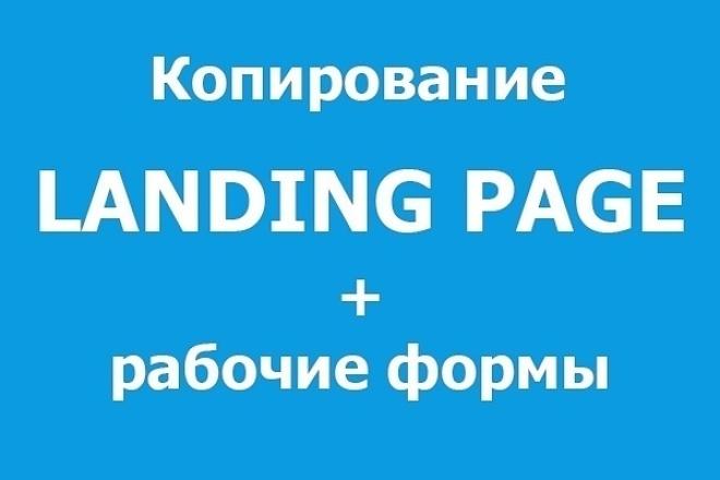 Скопирую лендинг landing pageСайт под ключ<br>Копия 2 любых лендингов вне зависимости от их местоположения, языка и др. без предоплаты. Форма оплаты на лендинге обсуждается отдельно<br>
