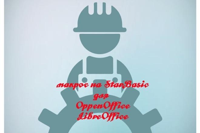 Макрос на StarBasic для OppenOffice, LibreOfficeПрограммы для ПК<br>Сделаю макрос (обновлю существующий), который реализует определенную автоматизацию в офисных пакетах OppenOffice и LibreOffice - автоматическое форматирование документов по указанным правилам, массовое создание документов по шаблону, печать с заданными параметрами.<br>
