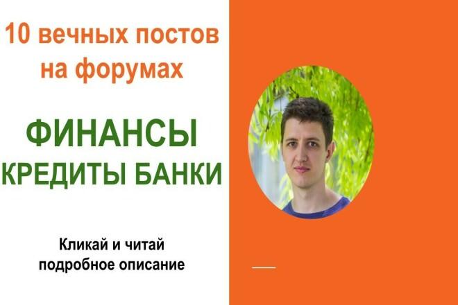 Вечные форумные ссылки финансы, кредиты, банки, посты, комментарии 1 - kwork.ru