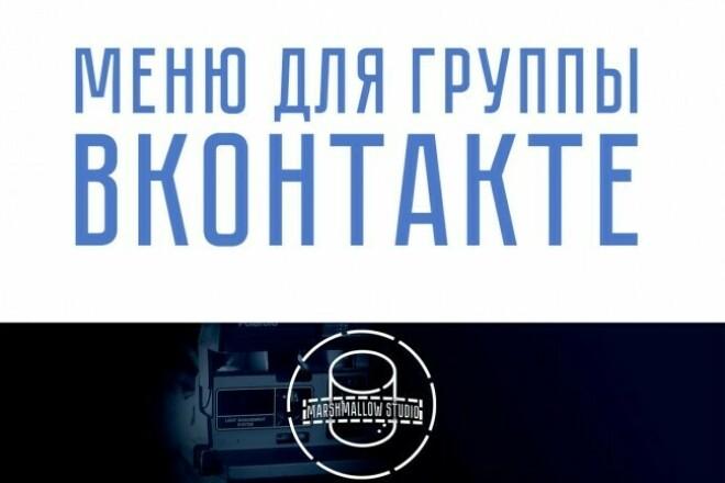 Вики меню для каталога товаров в группе вконтакте за один час 1 - kwork.ru