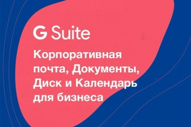 Создам и настрою корпоративную почту для бизнеса G Suite 1 - kwork.ru