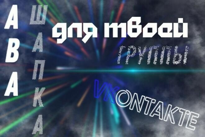 Оформлю вашу группу ВКонтакте качественно и быстро 1 - kwork.ru