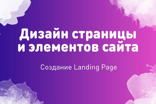 Cделаю дизайн страницы и элементов сайта 1 - kwork.ru