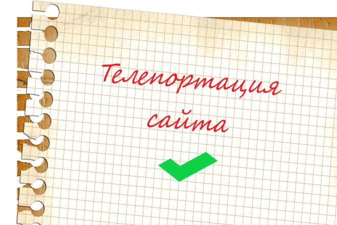 Перенос сайта 1 - kwork.ru