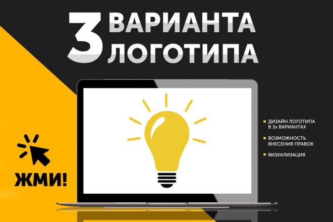 Логотип. Разработка 3х вариантов 1 - kwork.ru