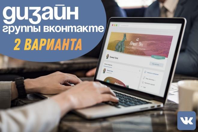 Дизайн группы Вконтакте, 2 варианта 1 - kwork.ru