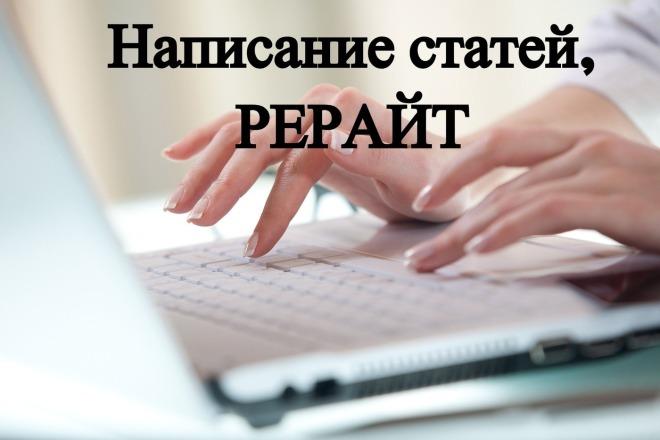 Написание уникальных статей 1 - kwork.ru