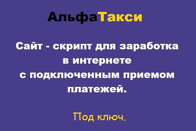 Продам Сайт-скрипт для заработка с подключенной платежной системой 1 - kwork.ru