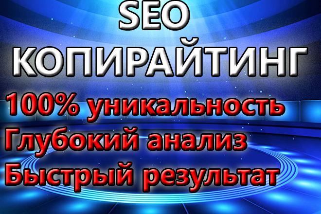 Целевой SEO-копирайтинг для вашего сайта 1 - kwork.ru