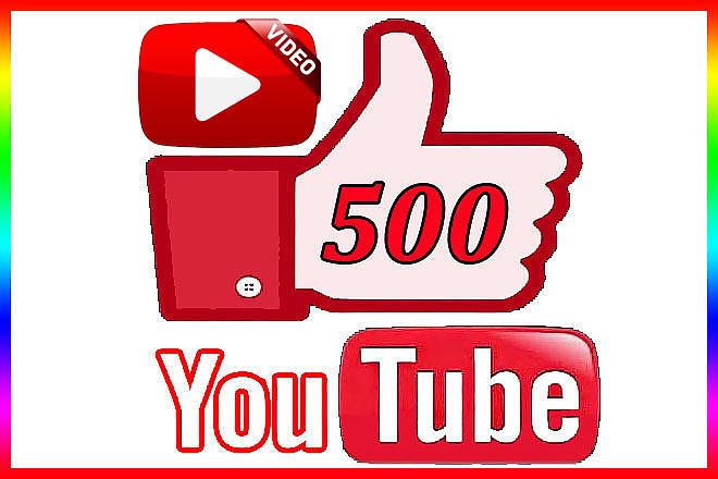 500 лайков на видео в Youtube 1 - kwork.ru