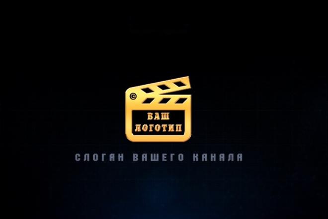 Создам анимацию логотипа , интро заставкуИнтро и анимация логотипа<br>Сделаю логотип (интро заставка) для Вашего канала YouTube или сайта на основе Вашего рисунка, как в этом примере.<br>
