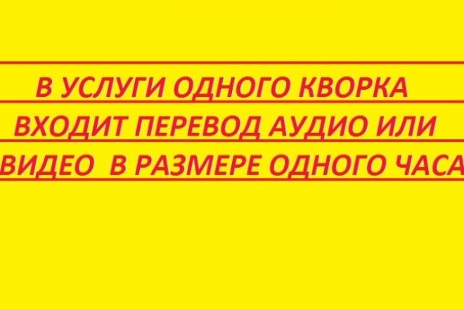 Транскрибация, перевод из аудио, видео в текстНабор текста<br>Здравствуйте, уважаемые клиенты. Я предлагаю вам следующие услуги: 1) Я переведу любой вид видеозаписи и, конечно же, аудиозаписи(семинары, видеоуроки и т.д.) в текст 2) Быстро и Грамотно перепечатаю ваш текст 3) Если вам нужен перевод быстрей, доплата за срочность приветствуется (в течение 11 часов) ВАЖНО: Я принимаю аудио/видео СРЕДНЕГО и ВЫСОКОГО качества, случаи с НИЗКИМ качеством будут приветствоваться только с учетом дополнительной услуги<br>