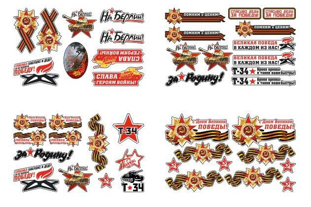Архив макетов наклеек на авто для заработка к лету до 200000 рублей 1 - kwork.ru
