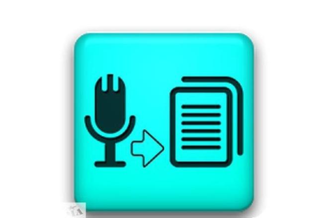 Перевод аудио файла в текст 1 - kwork.ru
